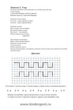 графический диктант - Ирина Николаевна Вахромеева.