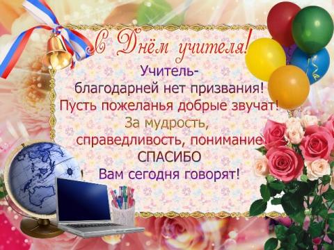 С Днем учителя!!! 3314819-43a1c93df963d79a